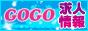 GOGO!電鉄グループ!女子求人サイト
